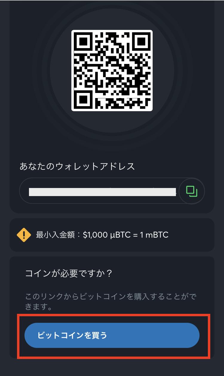 ビットコインをスマホで簡単に買う方法 | お金がないときに.com