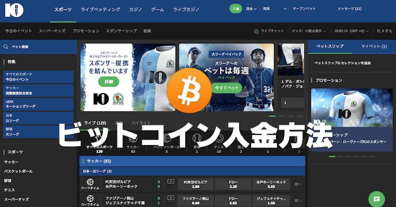 10BETのビットコイン入出金!図解手順から手数料、最低/最高金額まで徹底解説します - カジビトジャパン
