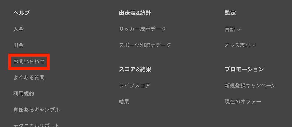 bet365ライブチャットサポートの連絡方法1【日本語】