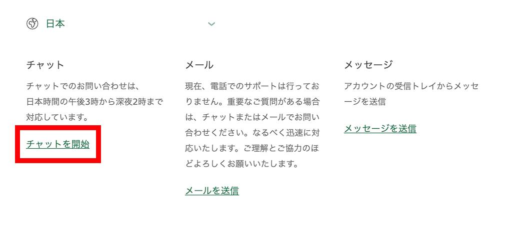bet365の日本語ライブチャットの連絡手順と営業時間