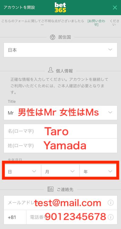 bet365のスマホ登録方法1(日本語)
