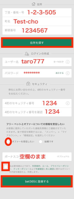 bet365のスマホ登録方法1(日本語2)