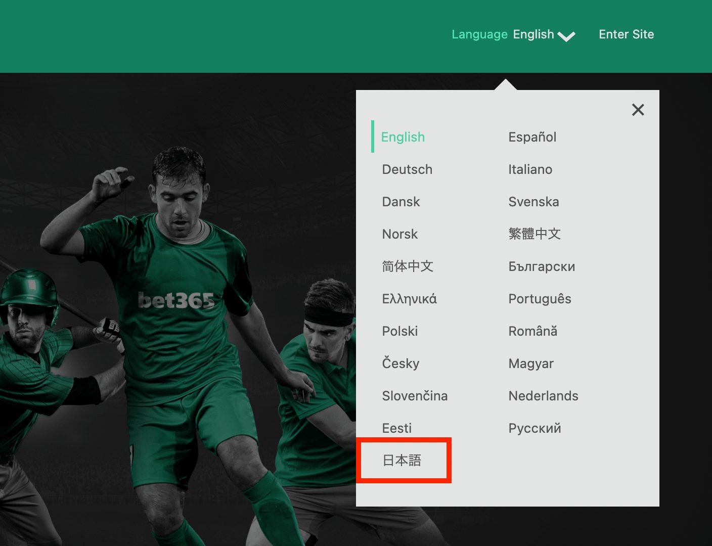 bet365登録方法【最新版】(デスクトップで日本語化する)