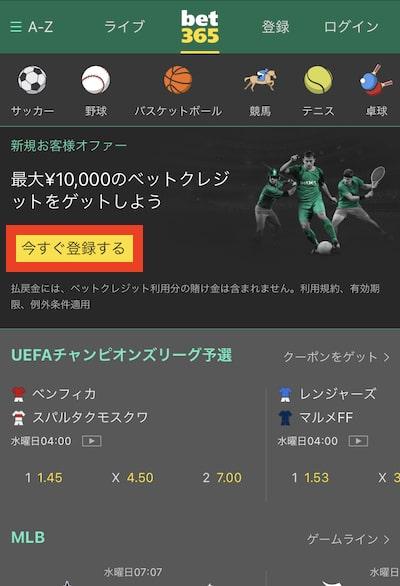 bet365の日本語サイト