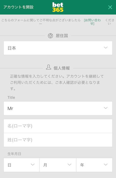 bet365の日本語登録ページ