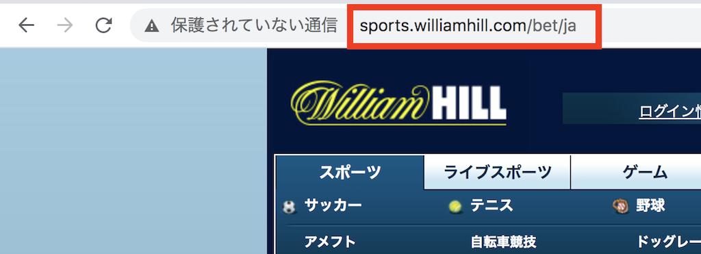 ウィリアムヒルの旧版サイトURL
