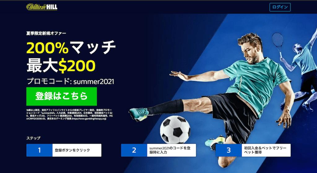 ウィリアムヒルの夏季限定200%フリーベット『Summer2021』オファー