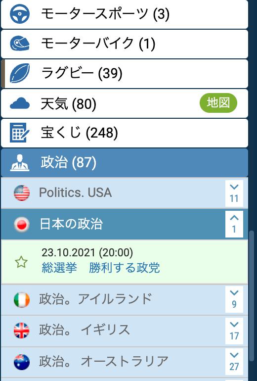 日本の選挙に賭けられるブックメーカーは?