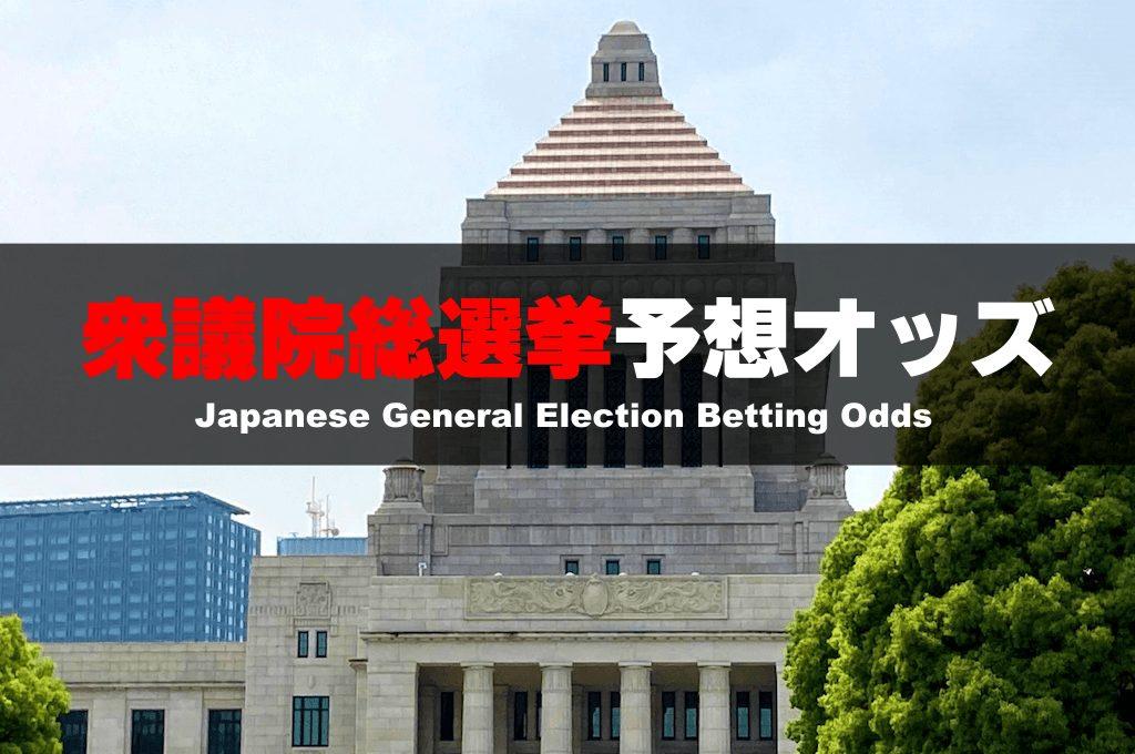 日本の衆議院総選挙のブックメーカー予想オッズ