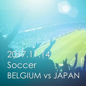 【サッカー親善試合2017年11月14日】日本vsベルギーのブックメーカー予想オッズ