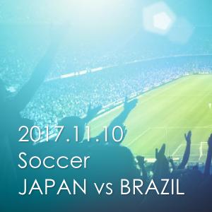 【サッカー親善試合2017年11月10日】日本vsブラジルのブックメーカー予想オッズ