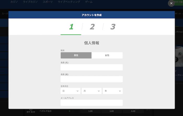 10bet(10ベット)Japanの登録方法解説1