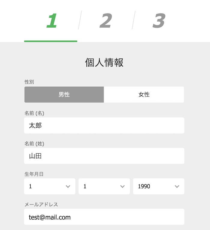 10bet(10ベット)Japanの登録方法解説2