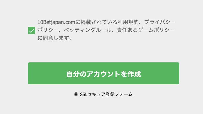 10bet(10ベット)Japanの登録方法解説5