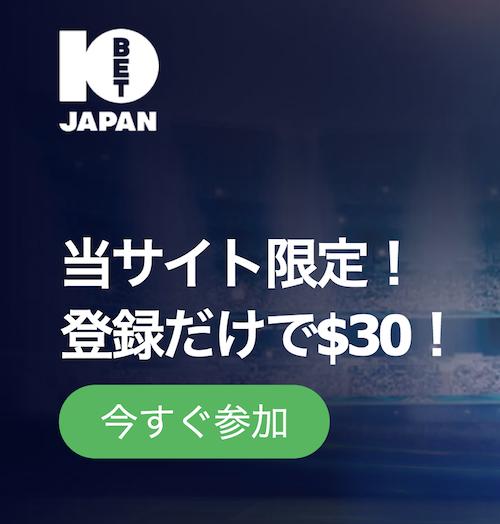 10betの入金不要ボーナス(ブックメーカー最高額)