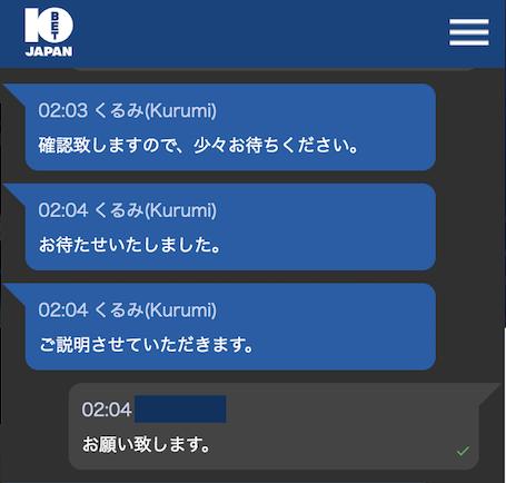 10betの日本語ライブチャットサポート