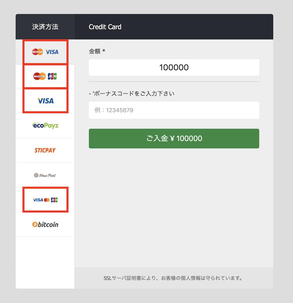 10bet(10ベット)のクレジットカード入金方法