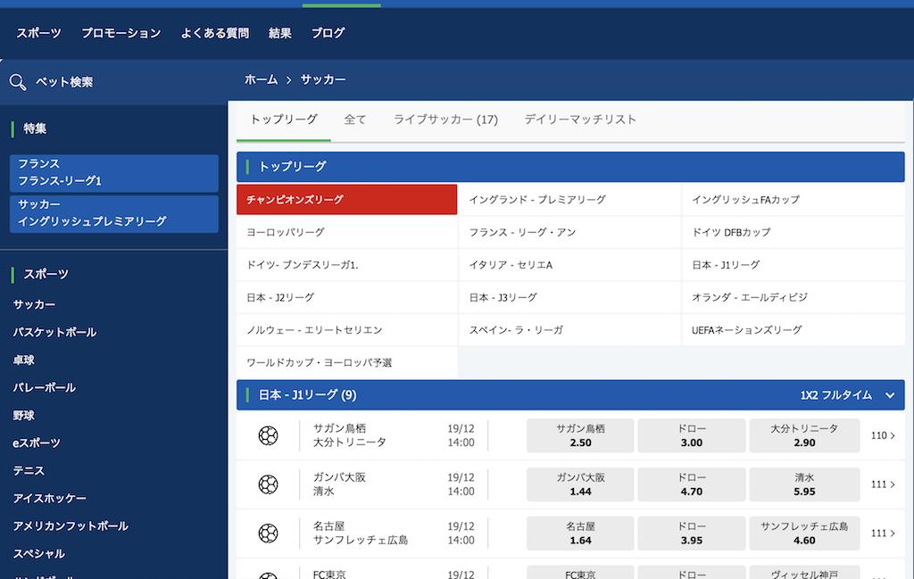 10betJapanの賭け方解説