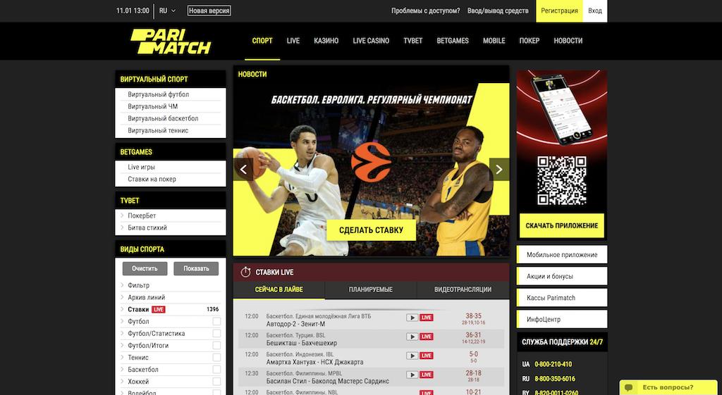 スポーツ賭博サイト