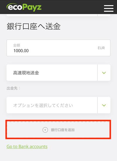 エコペイズ銀行口座の登録方法【最新】
