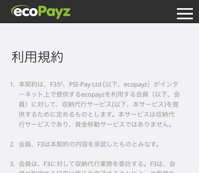 エコペイズ銀行口座の登録方法3