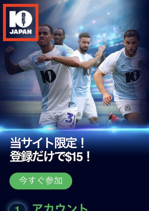 10betJapanのモバイルトップページ