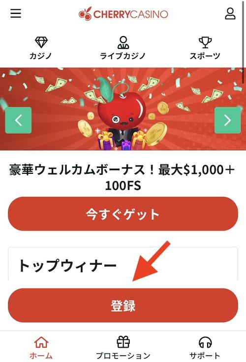 チェリーカジノ登録方法ガイド1