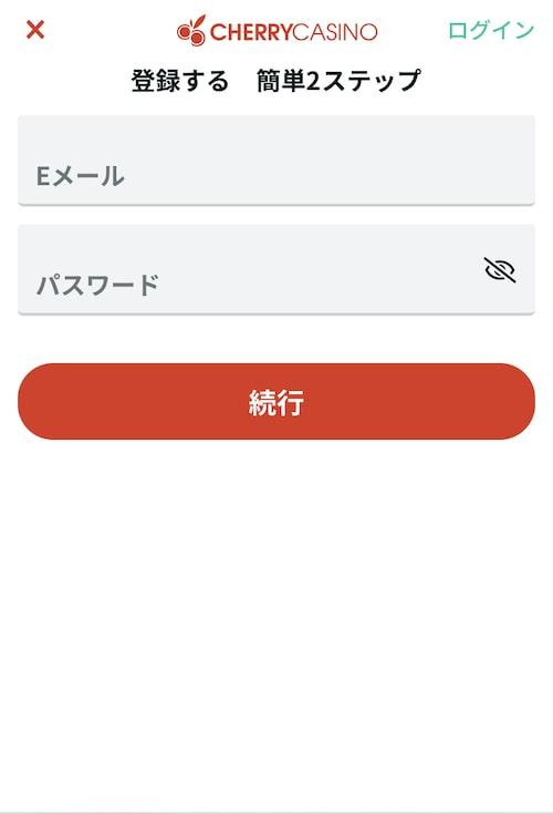 チェリーカジノ登録方法ガイド2