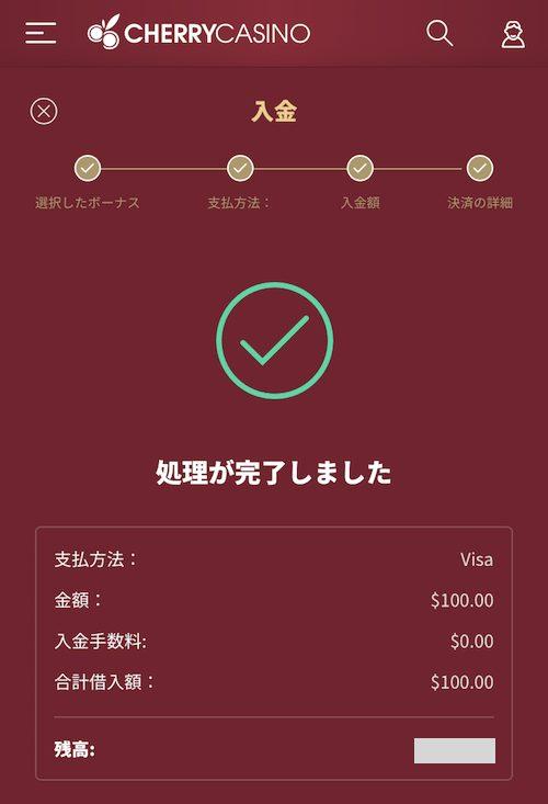 チェリーカジノの入金方法5