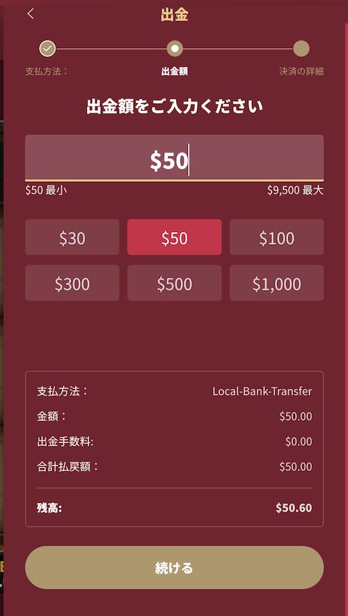 チェリーカジノの出金方法2