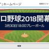 日本プロ野球2018優勝予想オッズまとめ