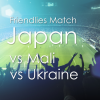 サッカー国際親善試合(日本vsマリと日本vsウクライナ)情報