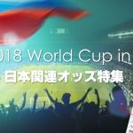 ワールドカップ2018日本関連オッズ特集