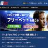 10betのワールドカップ専用フリーベット企画