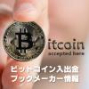 ブックメーカーのビットコイン入出金ガイド
