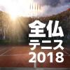 全仏オープンテニス2018予想オッズまとめ