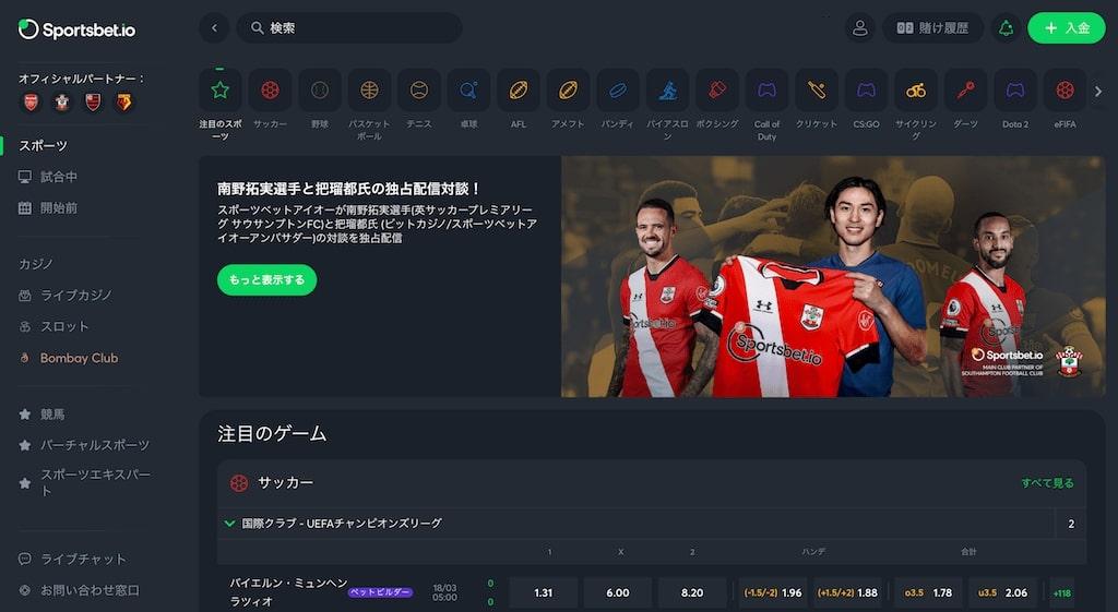 スポーツベットアイオーの詳しい解説