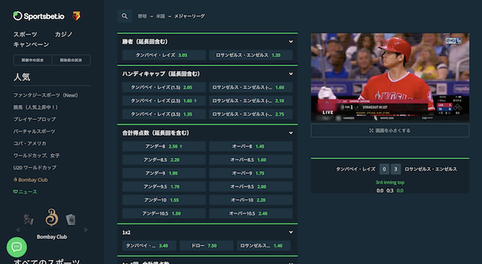 スポーツベットアイオーのメジャーリーグ生中継