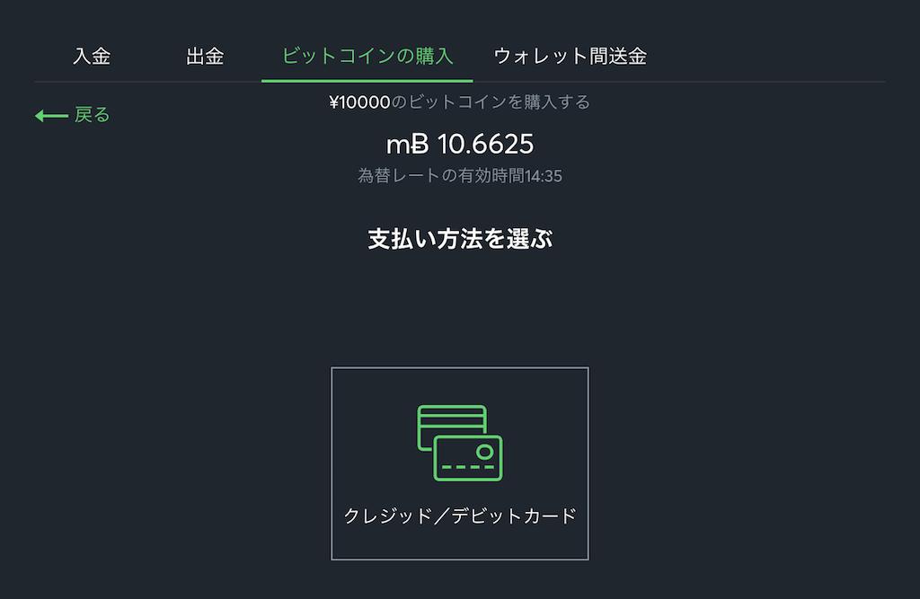 Sportsbet.ioのビットコイン購入(BTCXE)