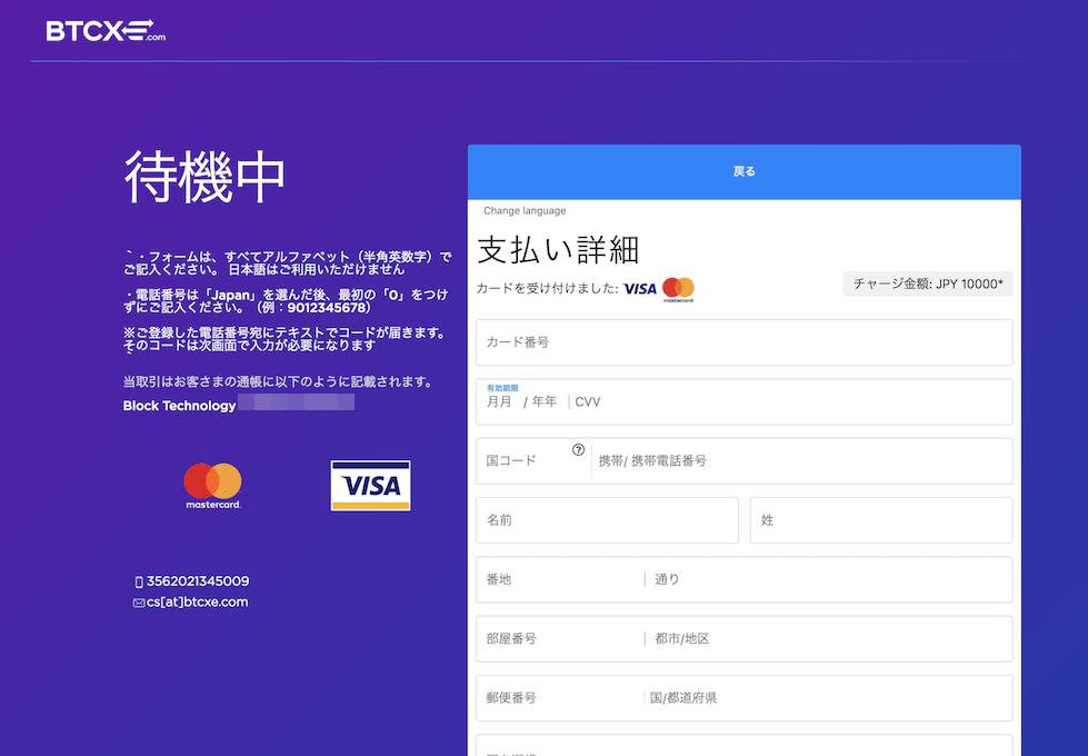Sportsbet.ioのBTCXEの入金方法