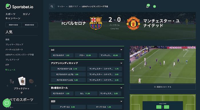 スポーツベットアイオーのチャンピオンズリーグ生中継
