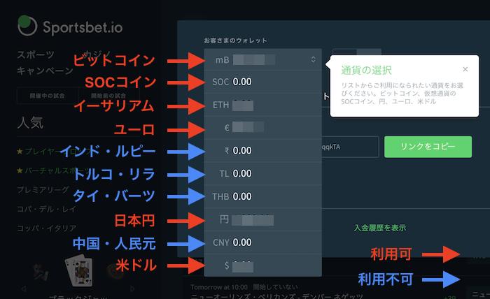 Sportsbet.ioは複数の通貨対応