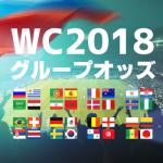 ワールドカップ2018グループステージオッズ特集