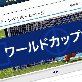 ブックメーカーワールドカップ賭け方解説