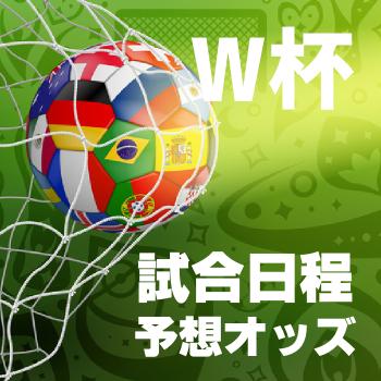 ワールドカップ2018決勝トーナメントまでの全試合日程と結果とオッズ