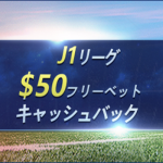 10betJapanのJリーグ2018フリーベット