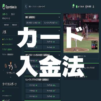 Sportsbetioのクレジットカード入金(BTC購入)解説