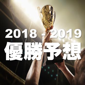 欧州サッカー2018-19優勝予想オッズ特集