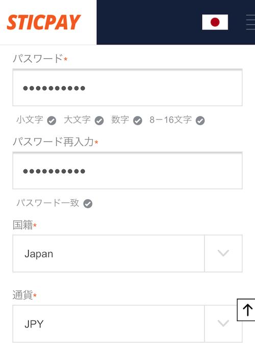 スティックペイ登録方法(最新版解説2 / パスワードの設定)