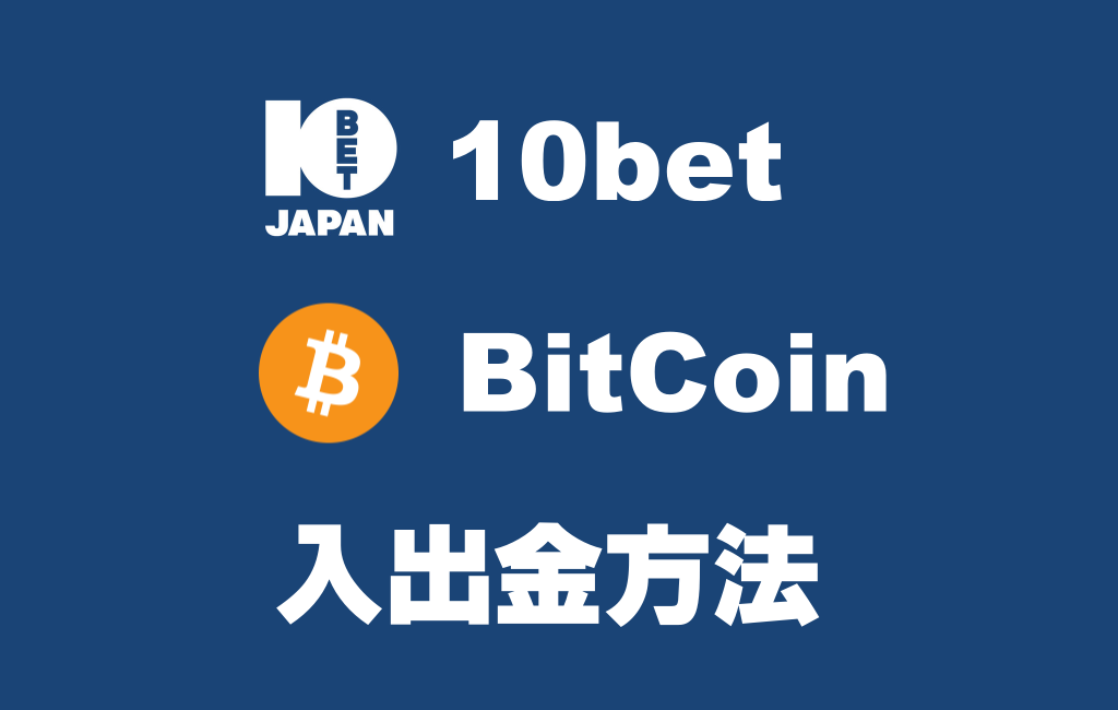 10betのビットコイン入出金方法